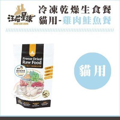 【大象樂園】汪喵星球《貓用-冷凍乾燥生食餐-雞肉鮭魚餐-80g》$230