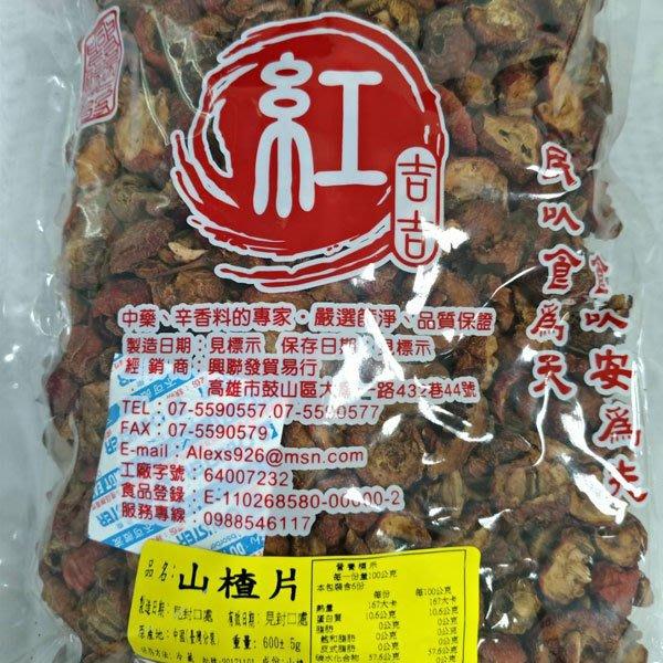 山楂片 仙楂片 600克(一斤) 【全健健康生活館】