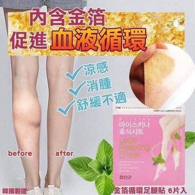 韓國 SNP 貼布界小天后金箔循環足腿貼