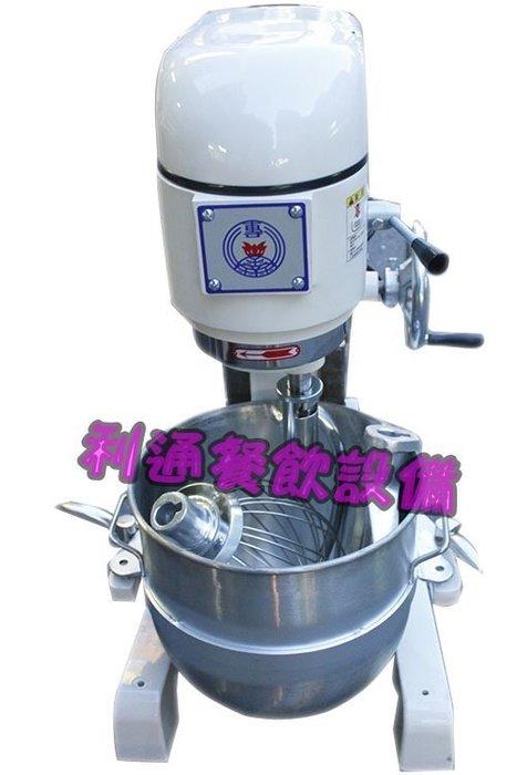 《利通餐飲設備》落地型3貫攪拌機
