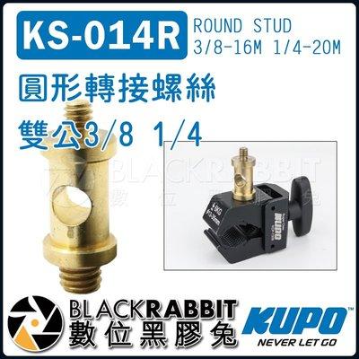 數位黑膠兔【 KUPO KS-014R 圓形 轉接 螺絲 雙公 3/8 1/4 】 相機 雲台 支架 魔術手 支臂 怪手