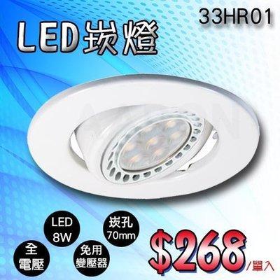 §LED333§(33HR01)崁燈LED-8W MR16 崁孔70mm免用變壓器可調角度高亮度 適用於商業空間/櫥窗