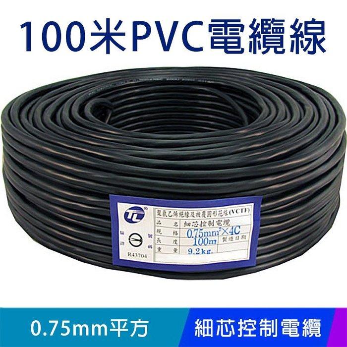 【易控王】100米PVC電纜線 細芯控制電纜◎ 0.75mm平方*4C ◎電視 監控 攝影機◎可零售(70-152)