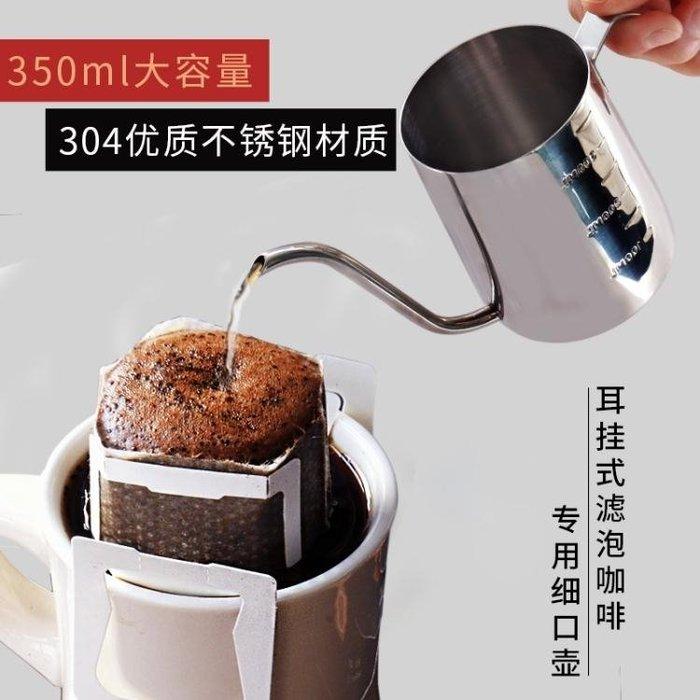掛耳咖啡專用手沖細口壺304不銹鋼長嘴細口咖啡壺家用細嘴壺350ml