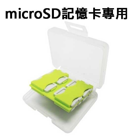 含稅 馬卡龍 8入裝 8片裝 microSD TF 專用記憶卡 收納盒 保存盒 顏色隨機出貨