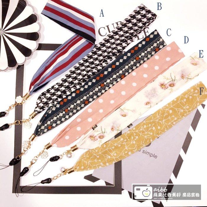 日韓 氣質絲帶 可拆式手機掛繩 掛脖掛繩 證件掛繩 for 鑰匙/相機/手機 多功能掛繩 手機吊繩