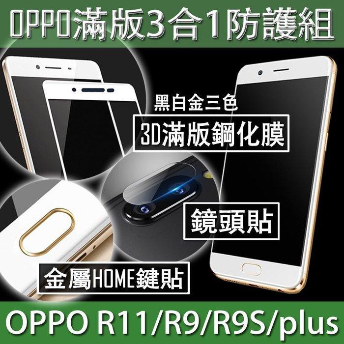 oppo R11 / R9s / R9 / plus 【三合一滿版防護】螢幕鋼化膜+鏡頭膜+HOME鍵貼組