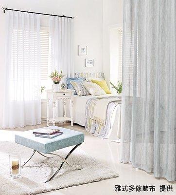 【窗的世界家飾館】20年專業製作達人,雅式多2018系列窗簾P297 英國進口A5534
