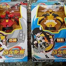 111玩具--好玩---新款魔幻陀螺3之變形机甲战车--特價一款150元