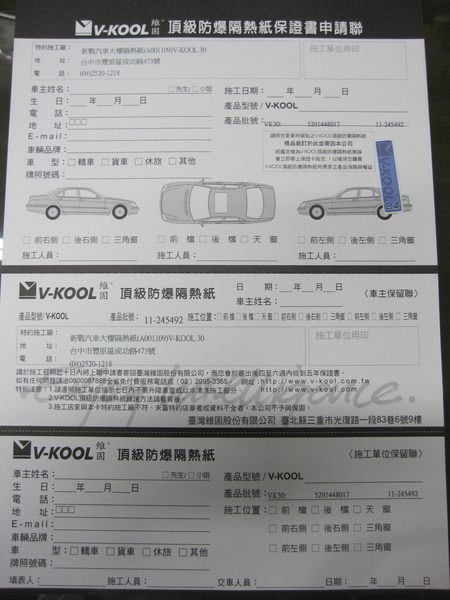 隔熱紙號外!! 台灣維固V-KOOL全新X68頂級前檔送各大廠牌車身新品強烈上市