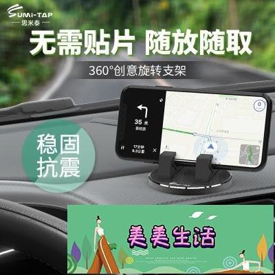 車載手機支架底座車用儀錶台擺件黏貼式汽...