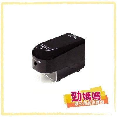 【勁媽媽】ELM V-71日本進口專業可調電動削鉛筆機 (大小通吃)