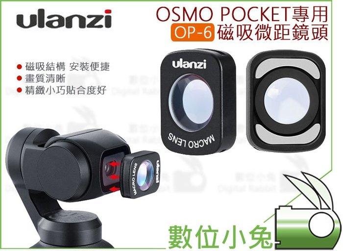 數位小兔【Ulanzi OP-6 OSMO POCKET 磁吸微距鏡頭】特寫 微距 近距 Macro Lens 大疆