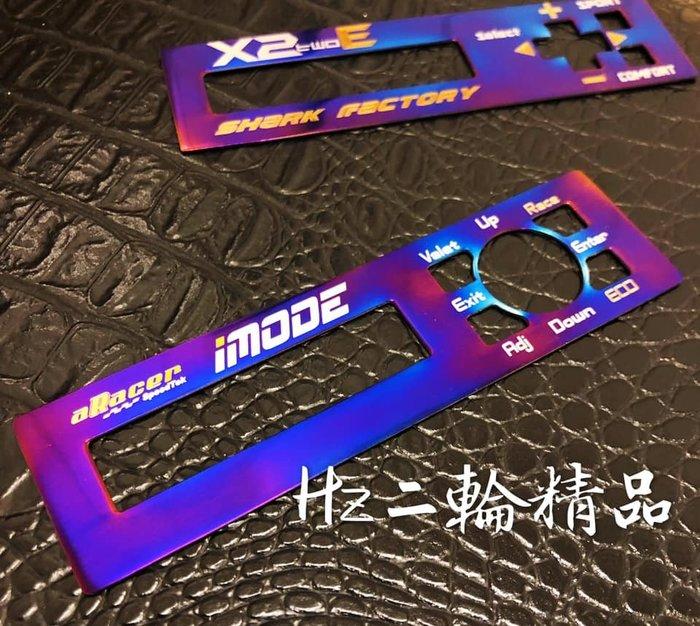 Hz二輪精品 aRacer iMODE 鈦合金 貼片 控制棒 調整棒 燒鈦 鈦片 艾瑞斯 艾銳斯 i MODE X2E