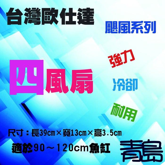 B。。。青島水族。。。台灣歐士達-----颶風系列 節能 冷卻 風扇 排扇 魚缸降溫 可調整出風高低角度==四扇