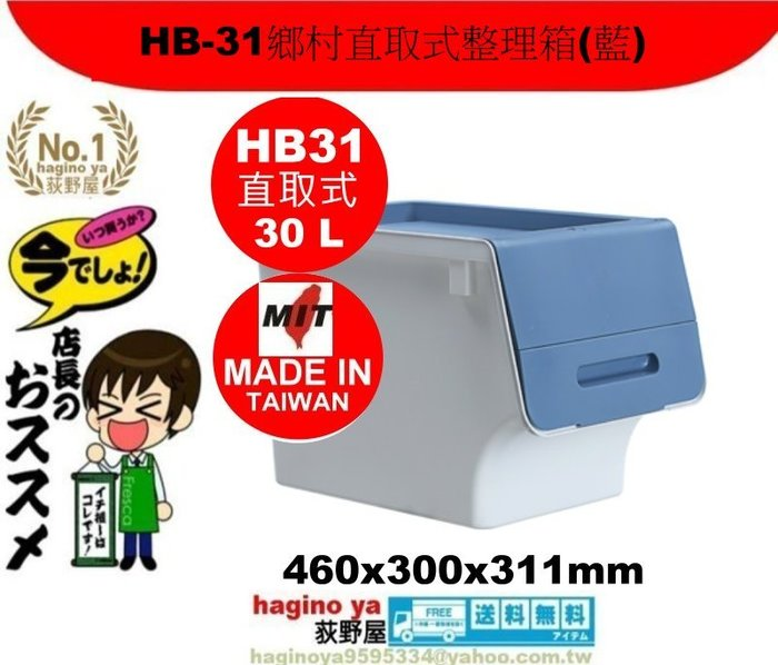 荻野屋/HB31/鄉村直取式整理箱藍色/30L/收納箱/嬰兒衣物收納/整理箱/無印良品/HB-31/直購價