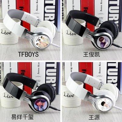 耳機 Tfboys耳機王俊凱王源易烊千玺同款頭戴式女學生周邊定制定做 聖誕節交換禮物—莎芭