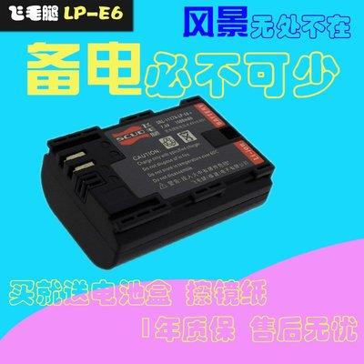 相機電池飛毛腿LP-E6單反相機電池EOS 5D4 70D 6D 6d2 5D3 5D2 5DSR 60Da 7D 5D
