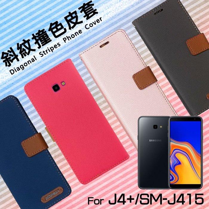 SAMSUNG 三星 J4+/J6+ J4 J6 Plus SM-J415 SM-J610 精彩款 斜紋撞色皮套 保護套