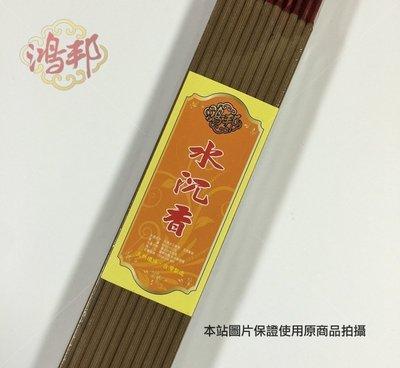 【鴻邦香業】星洲沉 高品質 梅花 蓮花 貢香 3小時 買五送一 滿仟免運