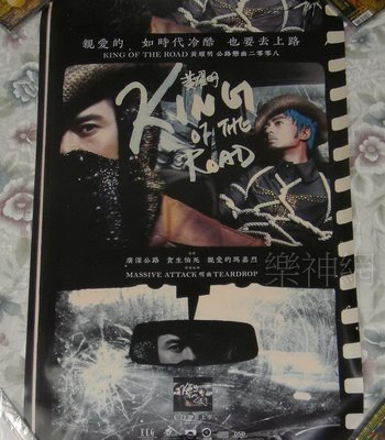 (明曲晚唱) 黃耀明 King Of The Road【港版宣傳海報】全新!免競標~