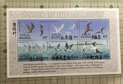 【郵卡庫】【鳥類】馬爾地夫2002年鳥類小全張  SP0486