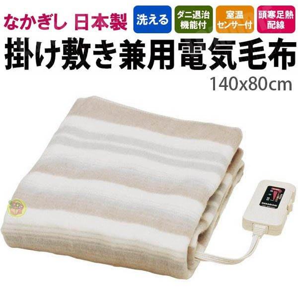 【JPGO】宅配限定!日製 NAKAGISHI NA-023S 電熱毯 電毯 鋪蓋兩用 可水洗~單人140×80#189