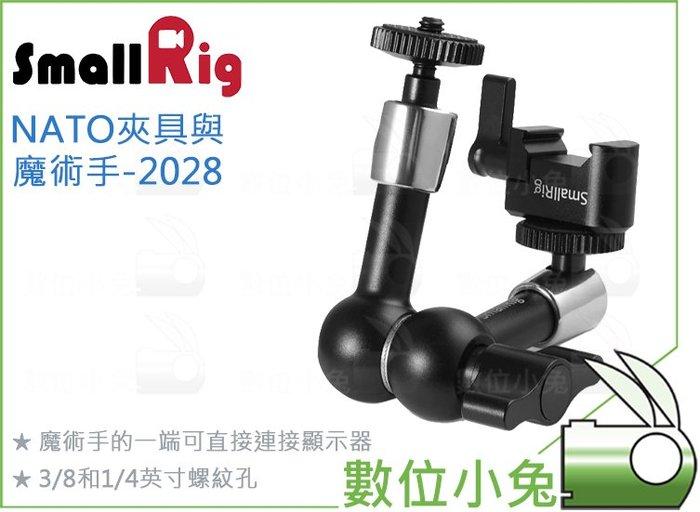 數位小兔【SmallRig 2028 NATO 夾具/魔術手】提籠 兔籠 承架 配件 顯示器 支架 支臂 延伸架 監視器