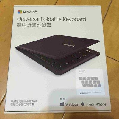 Microsoft 微軟萬用折疊式鍵盤 藍芽可搭配 iPad、iPhone