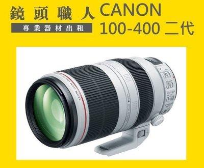 ☆鏡頭職人☆ :: Canon 100-400mm  L ll USM IS 大白二代 大白2 出租 師大 板橋 楊梅