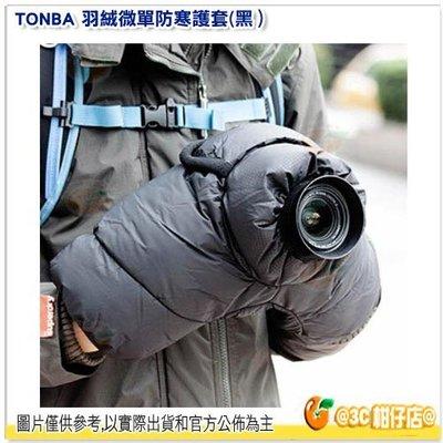 @3C 柑仔店@ TONBA 羽絨全幅防寒護套 羽絨 相機套 可上腳架 防寒 防水 防風 黑 ATON026K