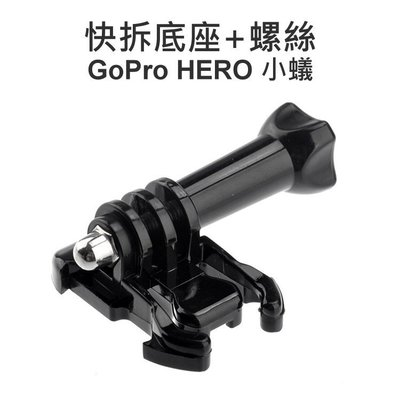 【中壢NOVA-水世界】GoPro HERO 2 3 3+ 4 SJ6000 底座含螺牙 快拆扣環+螺絲旋鈕 固定底座