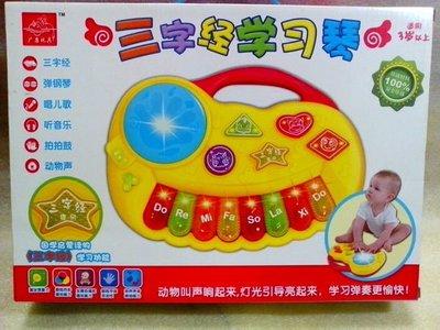 小小幸福玩具專賣店。多功能音樂聲光寶寶三字經學習琴/拍拍鼓/寶寶電子琴