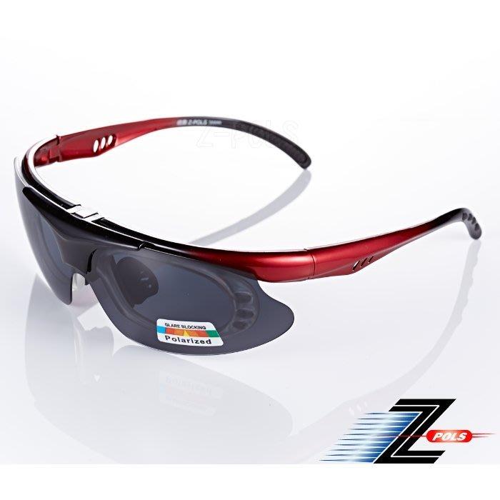【視鼎Z-POLS】強化頂級可掀可配度設計 黑紅漸層配Polarized偏光鏡片 專業級運動偏光鏡!盒裝全配!