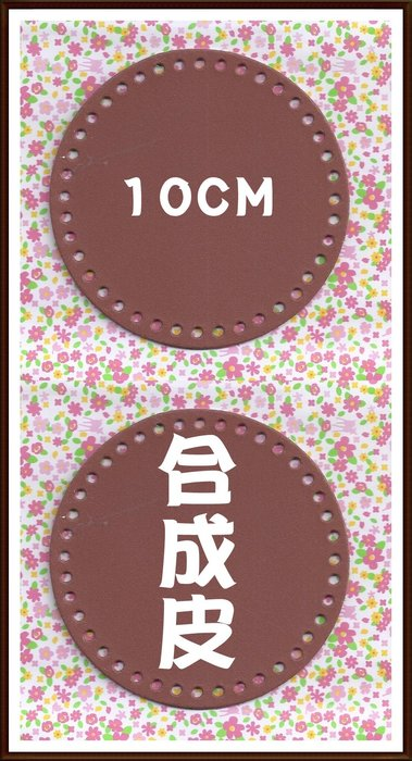 DODO~FAMILY嘟嘟家族手藝坊.#0213.10CM圓底~合成皮~棕色~ ~水壺袋