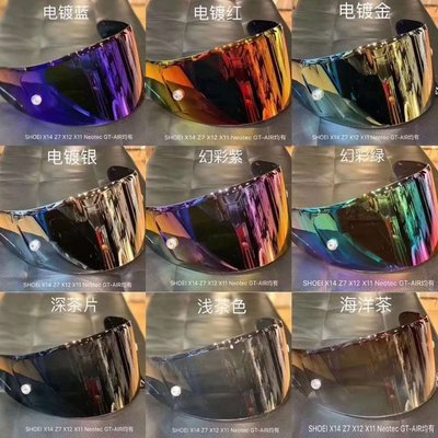 徒行者 shoei x14 z7頭盔鏡片防霧貼電鍍金鍍藍紅茶色X14炫彩紫色風鏡