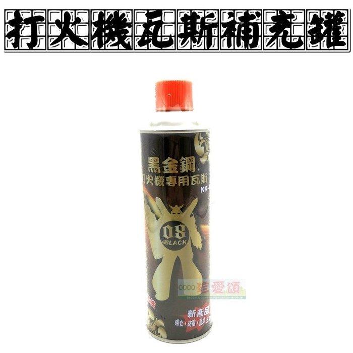 【珍愛頌】F078 黑金鋼打火機瓦斯補充罐 300公克 打火機專用 純丁烷瓦斯補充罐 點香器 瓦斯補充罐