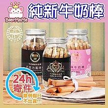 團購超人氣 純新milk17牛奶棒200g 原味/ 伯爵紅茶/ 巧克力/ 黑芝麻/ 沖繩黑糖  口味任選