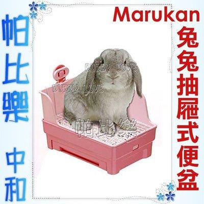 ◇◇◇帕比樂◇◇◇日本MARUKAN【 MR-381 快樂兔抽屜式便盆】抗菌消臭