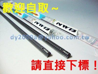 【可自取】ALTIS 08-18 WISH 09-18 SIENTA 日本NWB原廠雨刷膠條 『26吋+14吋』 雨刷條