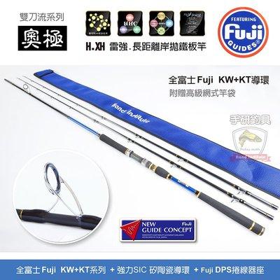 (手研釣具)雙刀流系列 奧極 1002 H.HX雙竿尾 長柄超硬路亞雷強竿 長距離岸拋鐵板.頂級日本FUJI KW 導環