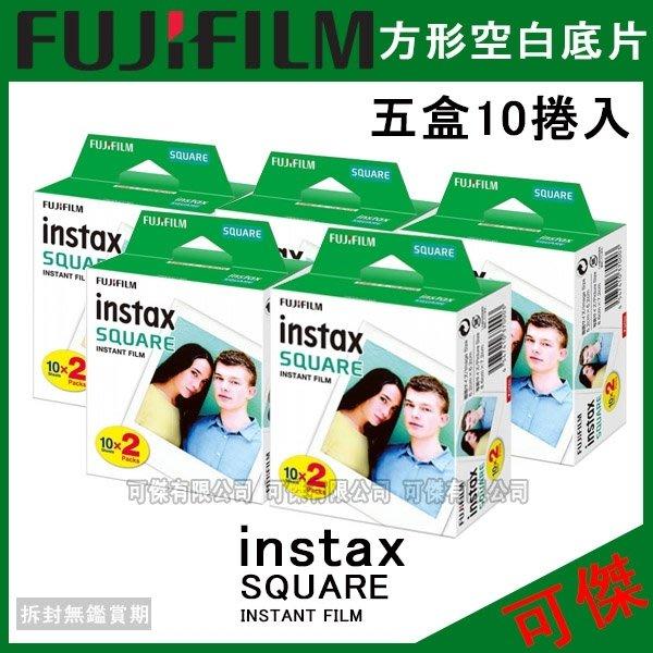 拍立得 方形底片 FUJIFILM Instax square 拍立得底片 5盒組合 一盒兩捲裝 共100張 免運 可傑
