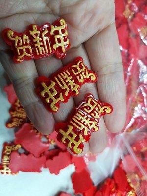 飾品迷你配件//手工藝貼片  (賀新年//福字燈籠/)5元**有現貨