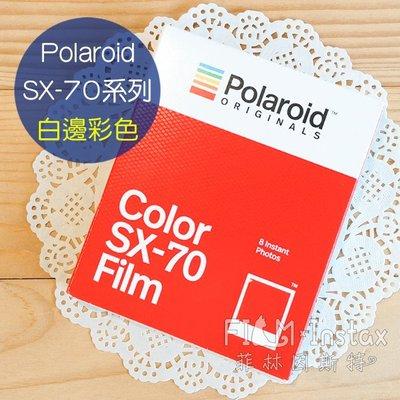 菲林因斯特《 SX-70 白邊彩色相紙 》Polaroid 寶麗萊 Originals SX 70 系列專用 底片