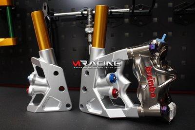 【炫富精品工作室】MRACING 旋鈕式氣瓶輻射卡鉗座 適用:MSP UDDSF倒剎/BREMBO 類OHLINS