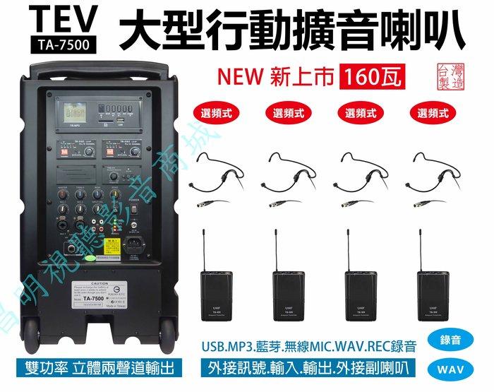 【昌明視聽】TEV TA-7500 大型 行動攜帶式無線擴音喇叭 超大功率160瓦 4組腰掛+耳掛 選頻式無線麥克風