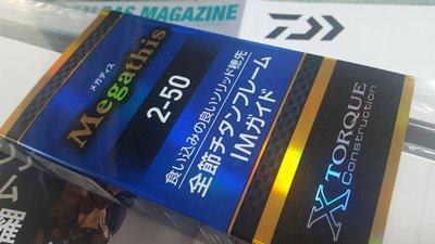 【NINA釣具】DAIWA 紫電 Megathis 2-50 磯釣竿 出清特價