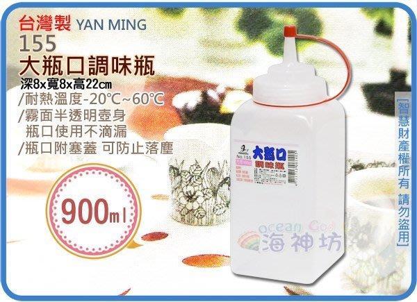 海神坊=台灣製 155 大瓶口調味瓶 方形醬醋瓶 奇異瓶 醬油瓶 醬料瓶 附蓋 900ml 60入2600元免運