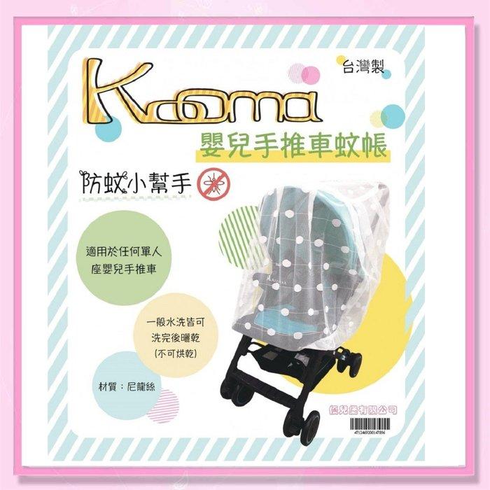 <益嬰房>Kooma嬰兒車蚊帳 手推車蚊帳 (藍/粉/米黃) 夏日防蚊 台灣製