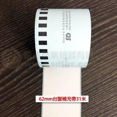 【費可斯】 DK-22205補充帶62mm適用QL-570/QL-700/QL-800*含稅價**特價250**